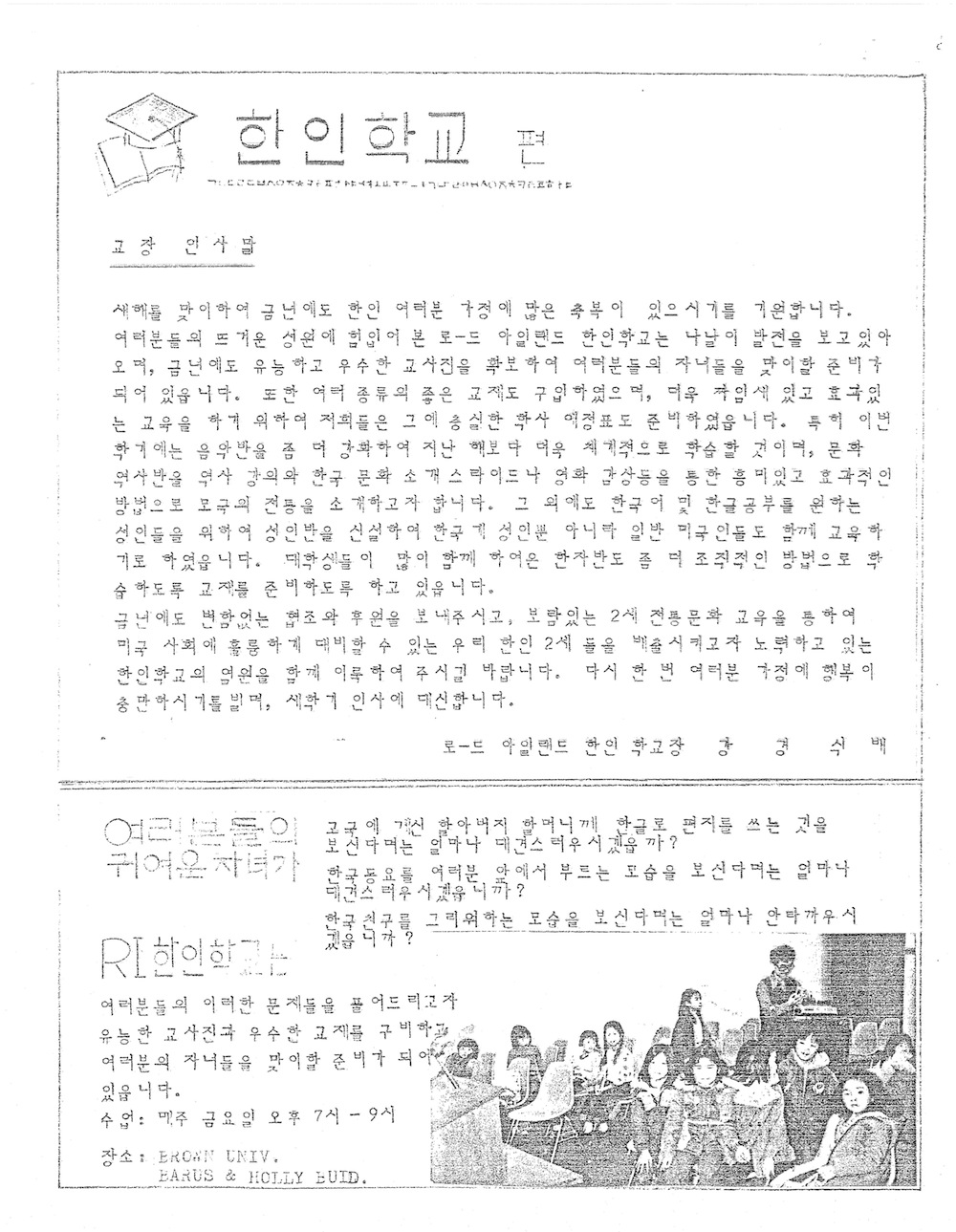 81 News Letter 6th Term_Page_08.jpg