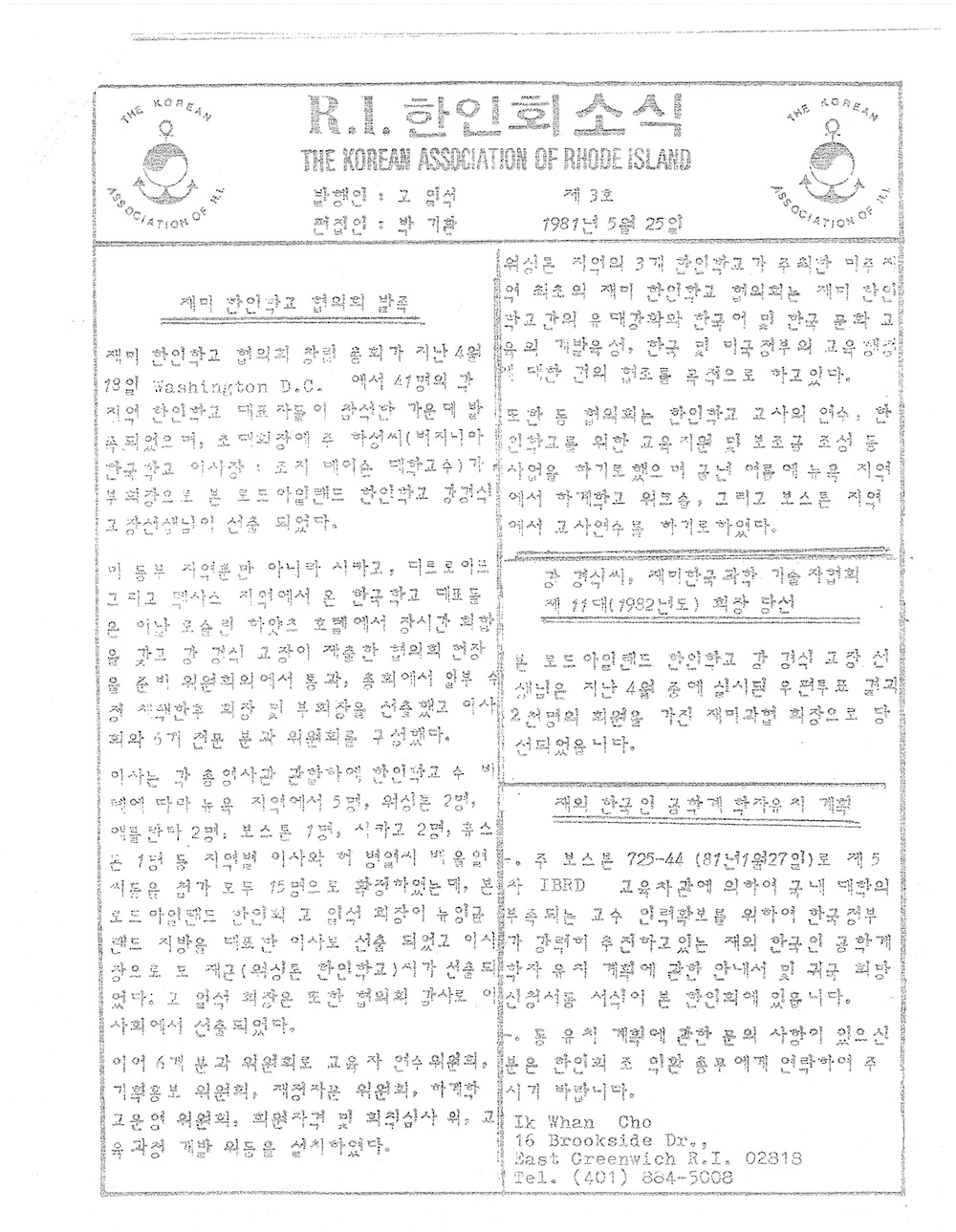 81 News Letter 6th Term_Page_11.jpg