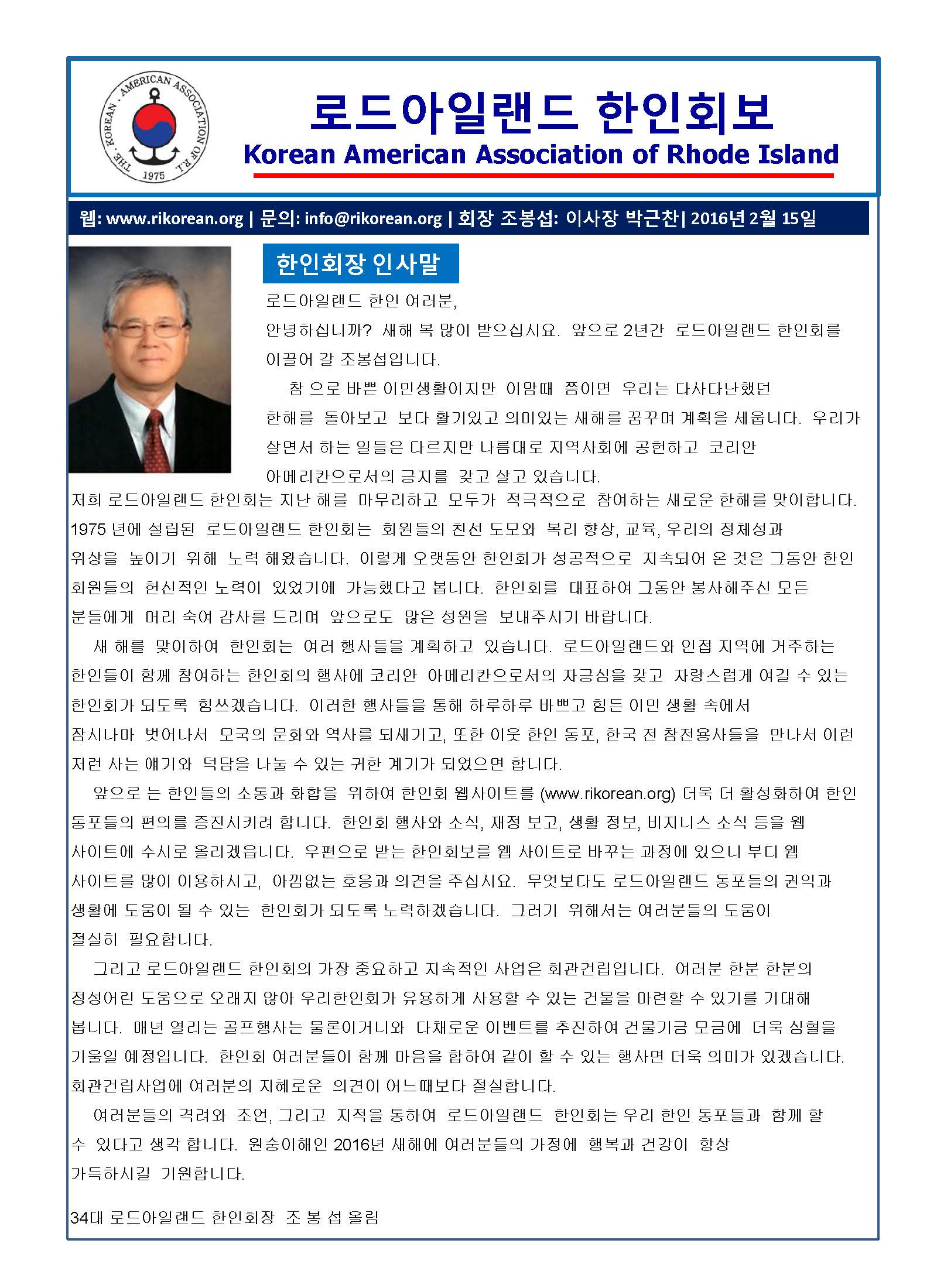 한인회보 2016 Feb 15 FINAL FOR WEB_Page_1.jpg