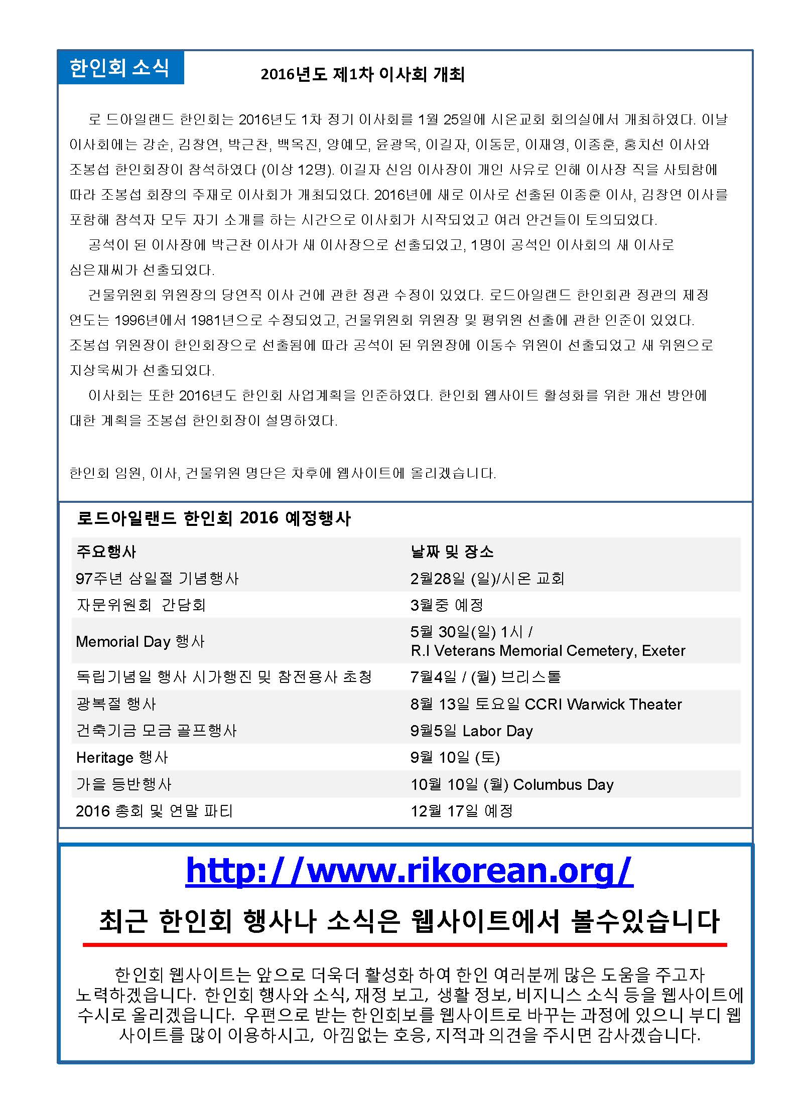 한인회보 2016 Feb 15 FINAL FOR WEB_Page_2.jpg