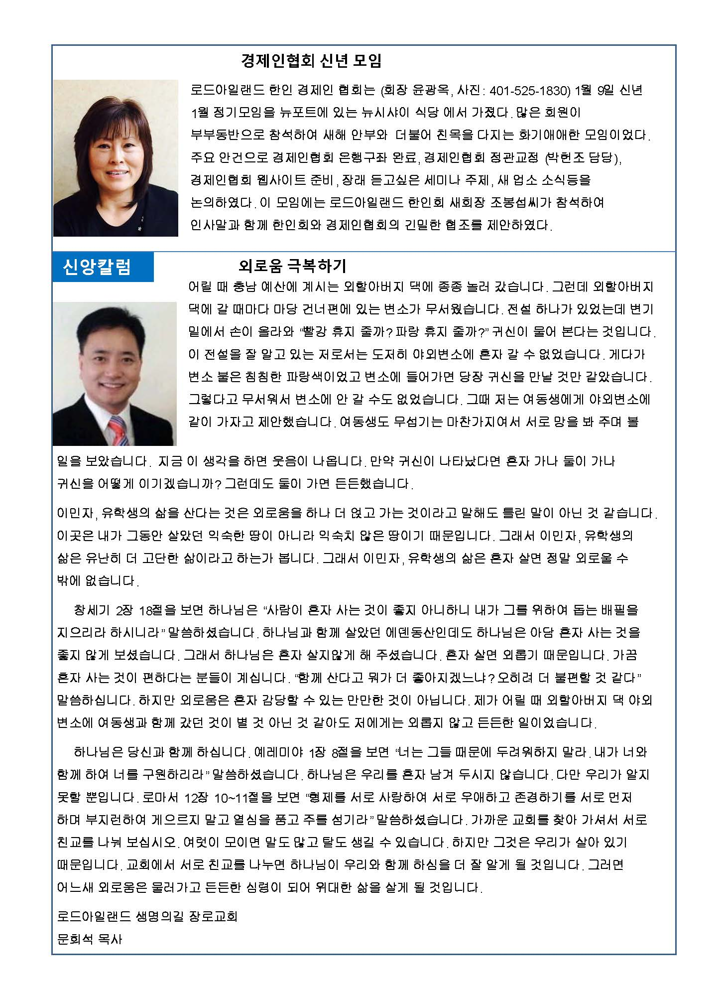 한인회보 2016 Feb 15 FINAL FOR WEB_Page_5.jpg